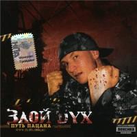 постер к альбому Злой Дух - Путь Пацана (2005)