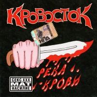 постер к альбому Кровосток - Река Крови (2005)