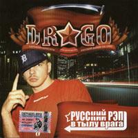 постер к альбому Drago - Русский Рэп в Тылу Врага (2005)