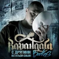 постер к альбому Карандаш - С Другими Остаться Собой (Official Bootleg) (2009)