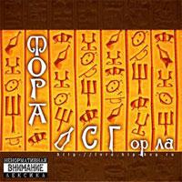 постер к альбому Фора - С Горла (2002)