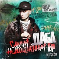 постер к альбому Дабл - Самый недооцененный EP (2009)