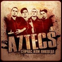 постер к альбому Aztecs - Сейчас или никогда (2009)