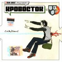 постер к альбому Кровосток - Сквозное (2006)