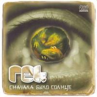 постер к альбому Гек - Сначало Было Солнце (2003)