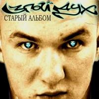 постер к альбому Злой Дух - Старый Альбом (2004)