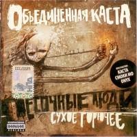 постер к альбому Песочные Люди - Сухое Горючее (2009)