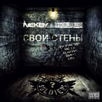 постер к альбому Nekby - Свои Стены (2009)