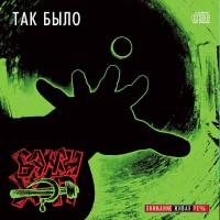 постер к альбому Банги Хэп - Так Было (2000)