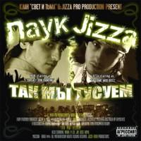 постер к альбому Эйсик и DJ Skillz и Паук и Jizza - Так Мы Тусуем (2006)