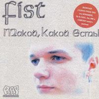 постер к альбому Fist - Такой какой есть (2001)