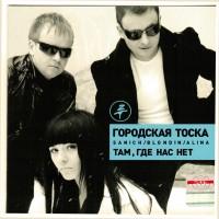 постер к альбому Городская Тоска - Там, Где Нас Нет (2009)