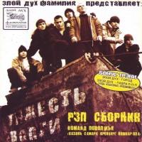 постер к альбому Тяжесть Волги (2004)