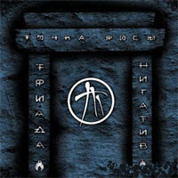 постер к альбому Нигатив - Точка Росы (2006)