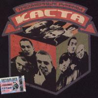 постер к альбому Каста - Трехмерные рифмы (1999)