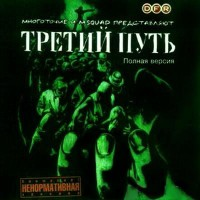 постер к альбому M.Squad - Третий Путь. Кусок Жизни (Пяти Годам Равен...) (2003)
