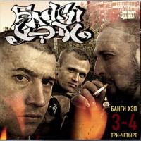 постер к альбому Банги Хэп - 3-4 (Три-Четыре) (2009)