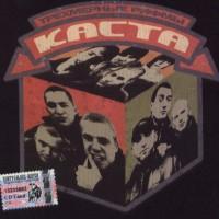 постер к альбому Каста - Трёхмерные Рифмы (Переиздание) (2003)