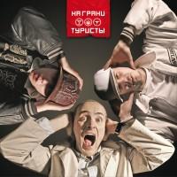 постер к альбому На Грани - Туристы (2009)
