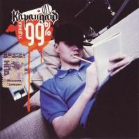 постер к альбому Карандаш - Ученка 99% (Переиздание) (2006)