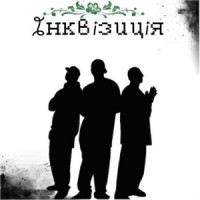 постер к альбому Інквізиція - В Каждом Из Нас (2007)