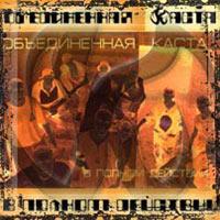 постер к альбому Каста - В полном действии (2000)