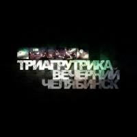 постер к альбому Триагрутрика - Вечерний Челябинск (2010)