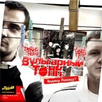 постер к альбому Вульгарный ТоНН - Видишь Разницу (2009)