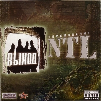 постер к альбому NTL - Выход (2003)