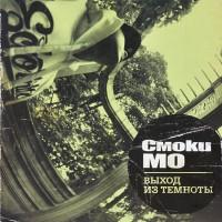 постер к альбому Смоки Мо - Выход Из Темноты (2010)