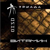 постер к альбому Дино - Витамин (2008)