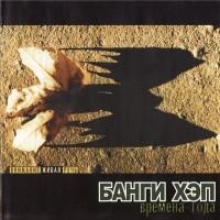 постер к альбому Банги Хэп - Времена Года (2003)