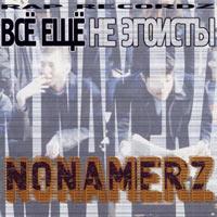 постер к альбому Nonamerz - Всё Ещё Не Эгоисты (2001)