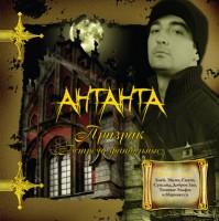 постер к альбому Призрак - Встречи Фатальные (2007)
