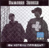 постер к альбому Дымовая Завеса - Вы Хотели Правды (2003)