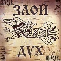 постер к альбому Злой Дух - Выход в... (1998)
