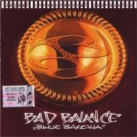 постер к альбому Bad Balance - Выше Закона (1990)