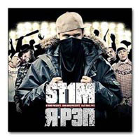 постер к альбому ST1M - Я Рэп (2007)