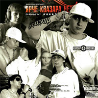постер к альбому Квазар Музыка - Ярче Квазара Нет (2007)