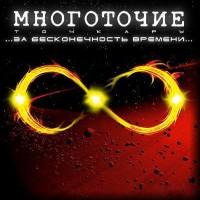 постер к альбому DotsFam (Многоточие) - За Бесконечность Времени (2007)