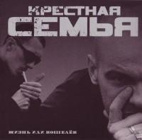 постер к альбому Крестная Семья - Жизнь Или Кошелек (2005)