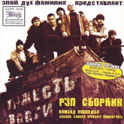 постер к альбому Тяжесть Волги