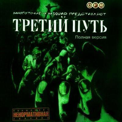постер к альбому Третий Путь. Кусок Жизни (Пяти Годам Равен...)