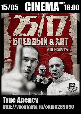 15.05.2010 25/17 (Ант и Бледный) в Киеве