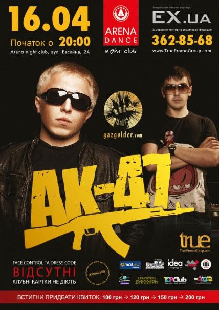 16.04.2011 АК-47 в Киеве