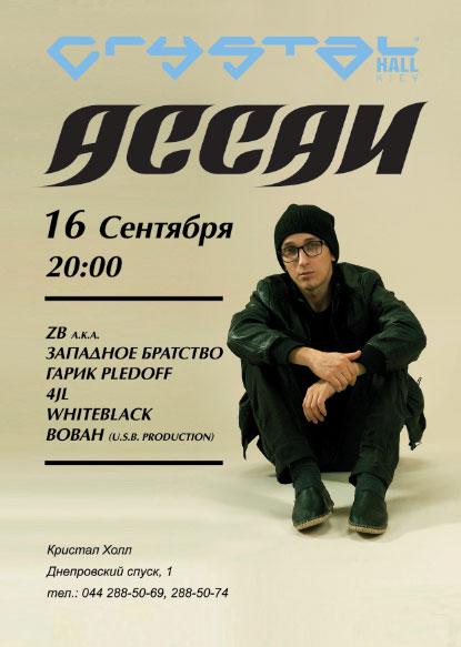16.09.2010 Ассаи в Киеве