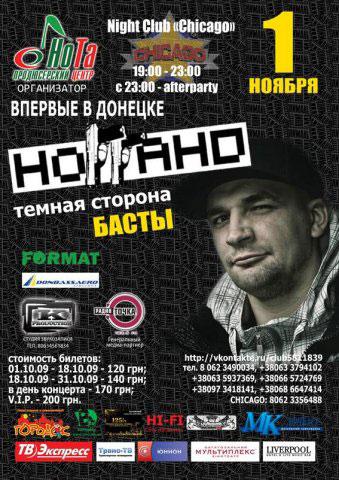 1.11.2009 Баста Aka Ноггано в Донецке