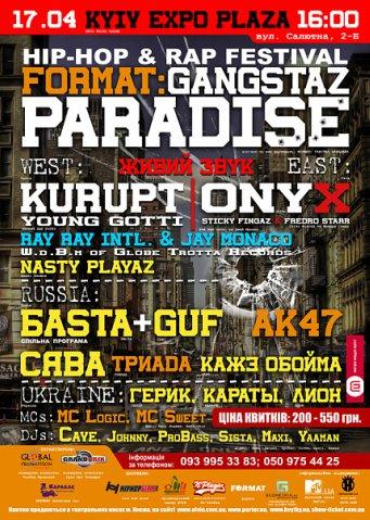 17.04.2010 Kurupt, Onyx, Баста, Guf и другие в Киеве