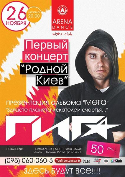 26.11.2011 ГИГА в Киеве