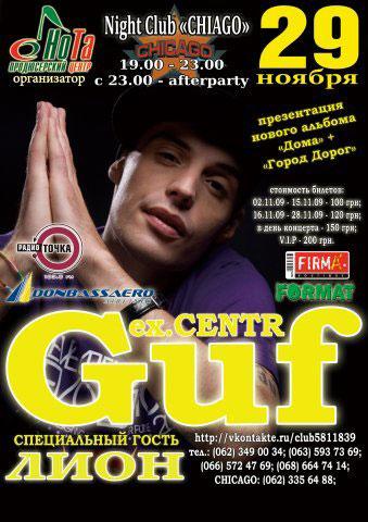 29.11.2009 Guf (ex. Centr), Лион в Донецке